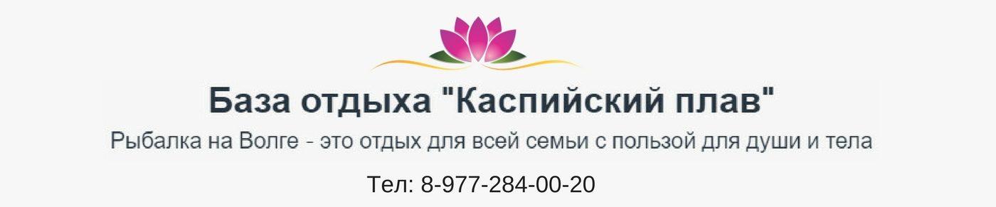 "База отдыха ""Каспийский плав"""